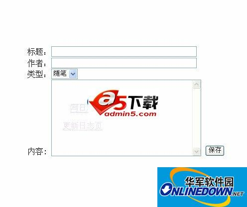 Essay php+html日志程序 2