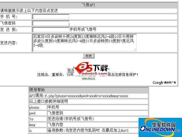 php飞信每日自动天气预报