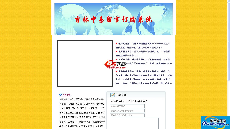 吉林中易留言订购系统 ZYLY 1.1