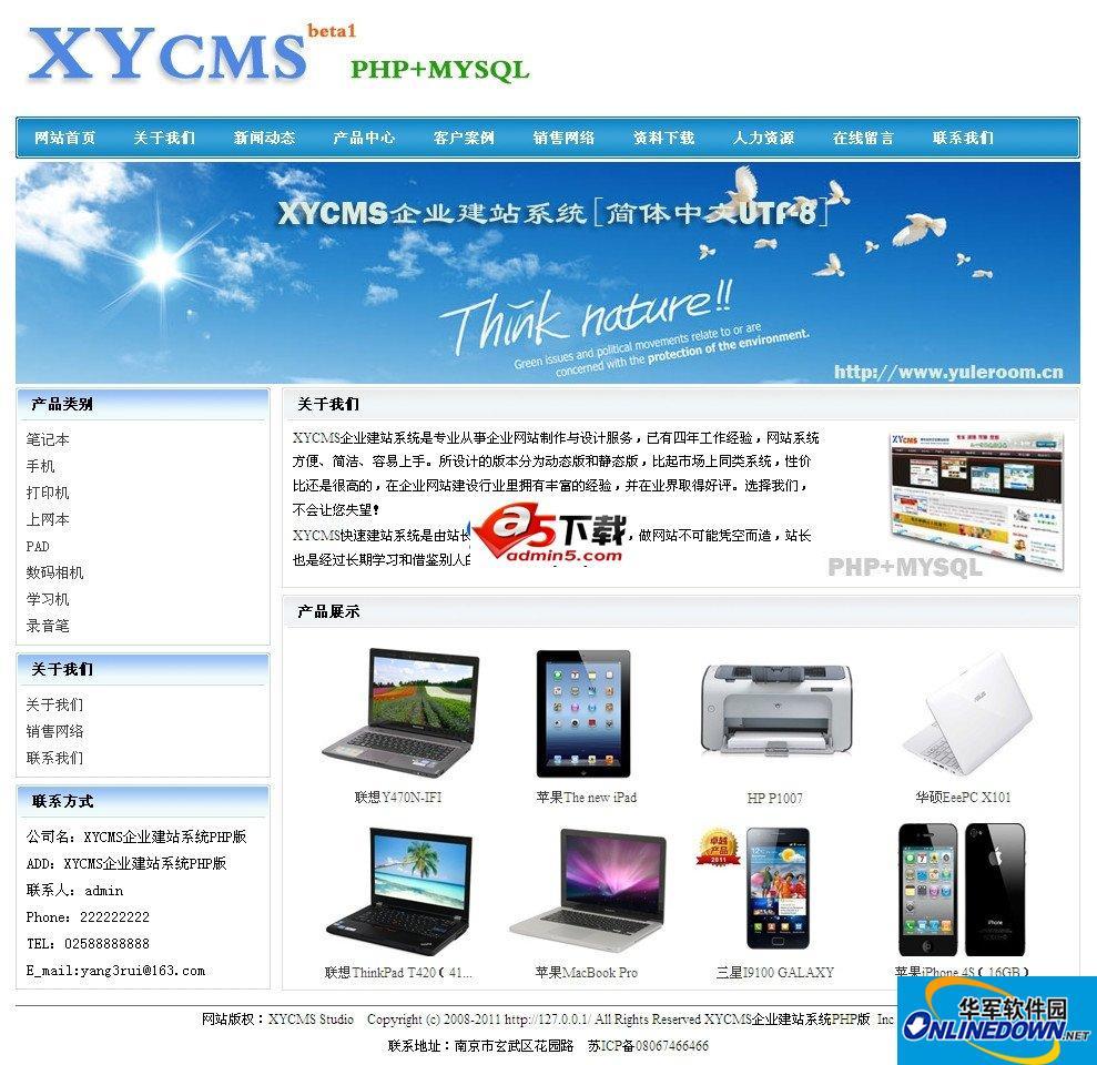 XYCMS企业建站系统  1.1 PHP版