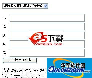 阿西IIS批量建站工具 PC版
