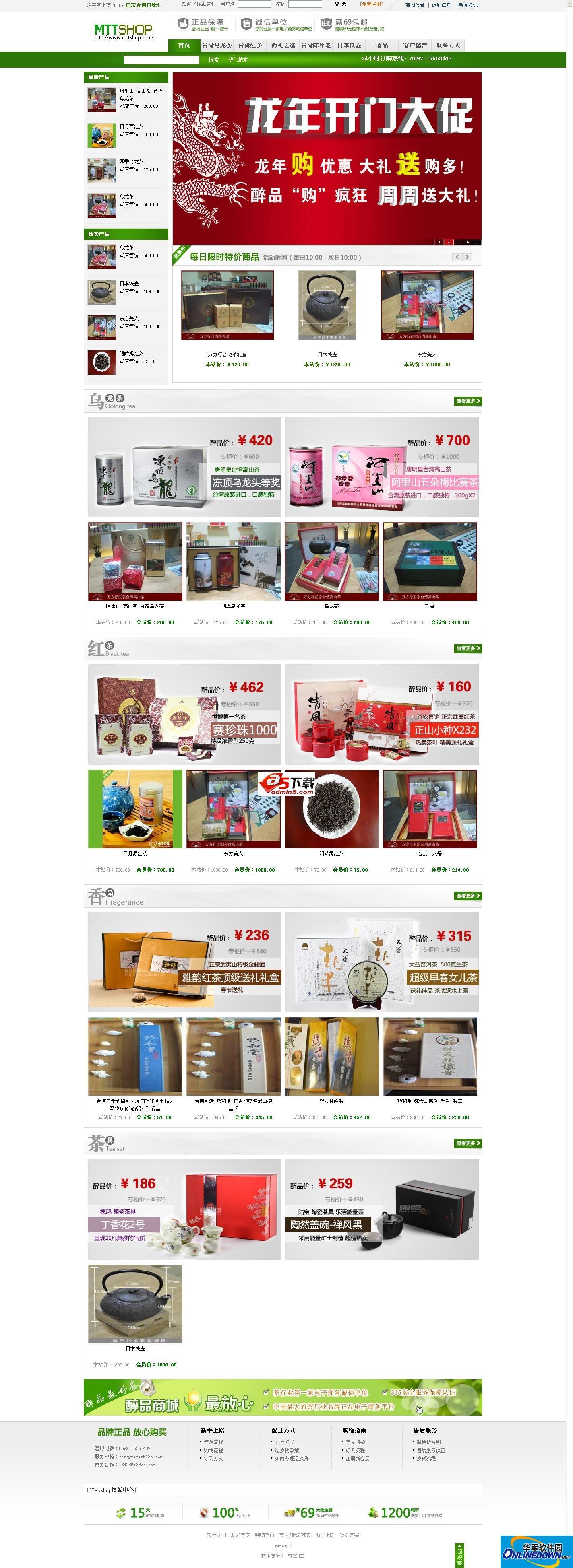 MTTSHOP茶叶免费商城网站