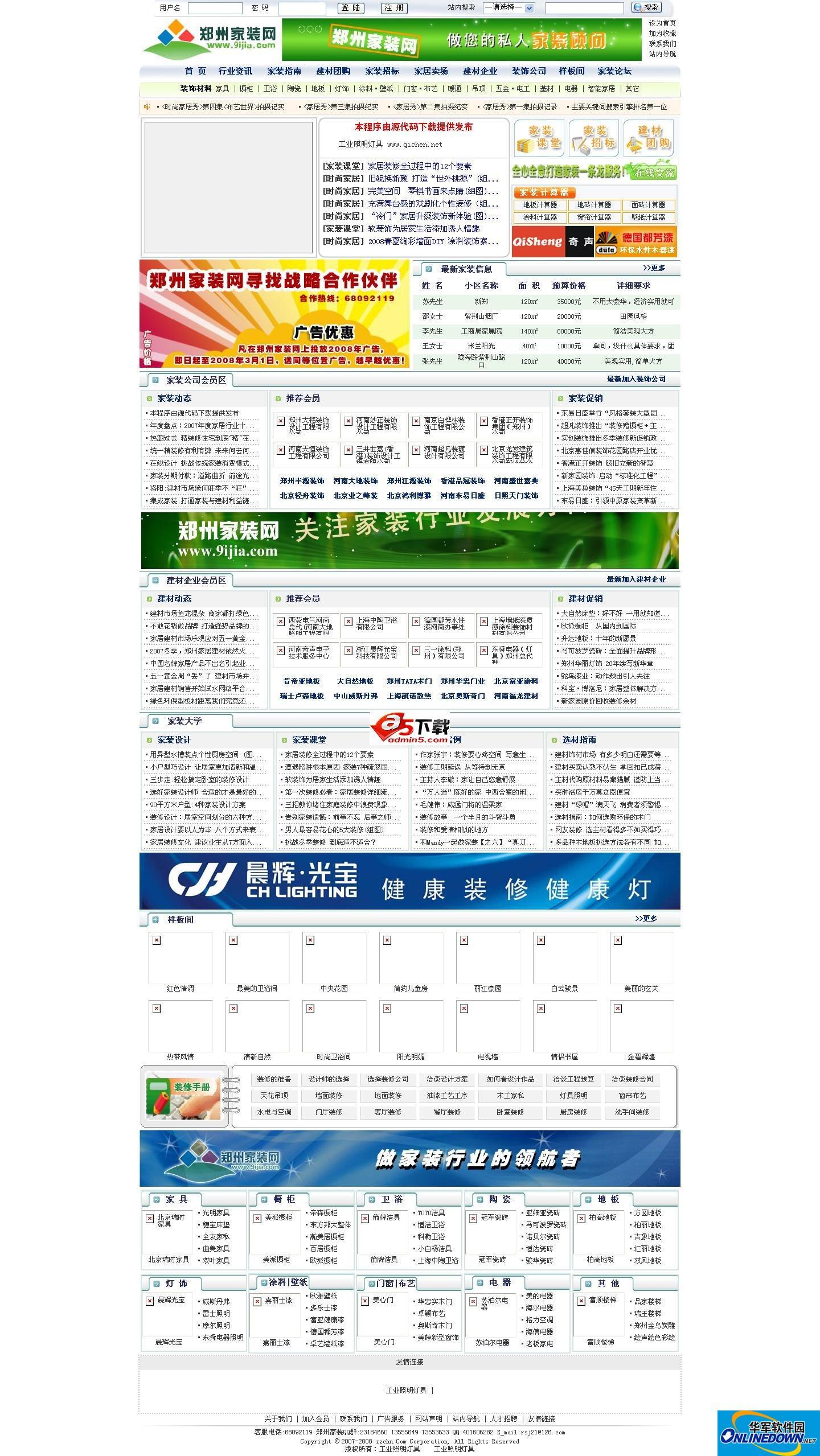 装饰行业B2B电子商务源码  1.2