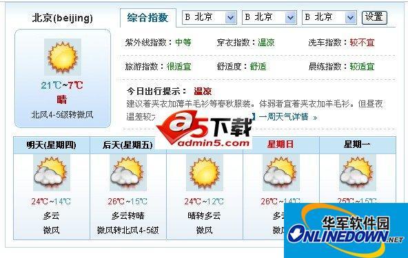 天气预报迷你版 5