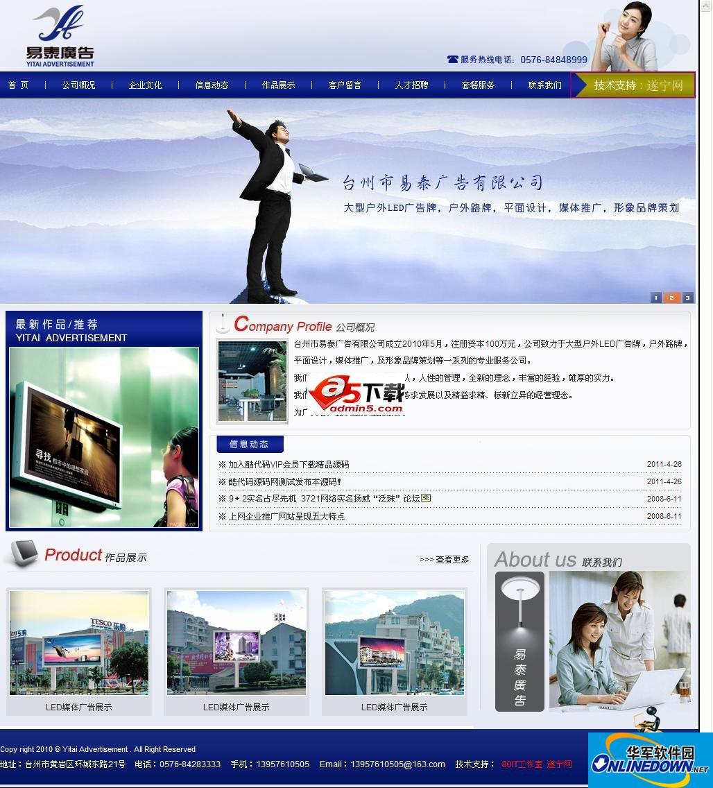 户外广告牌策划推广服务公司网站源码 8