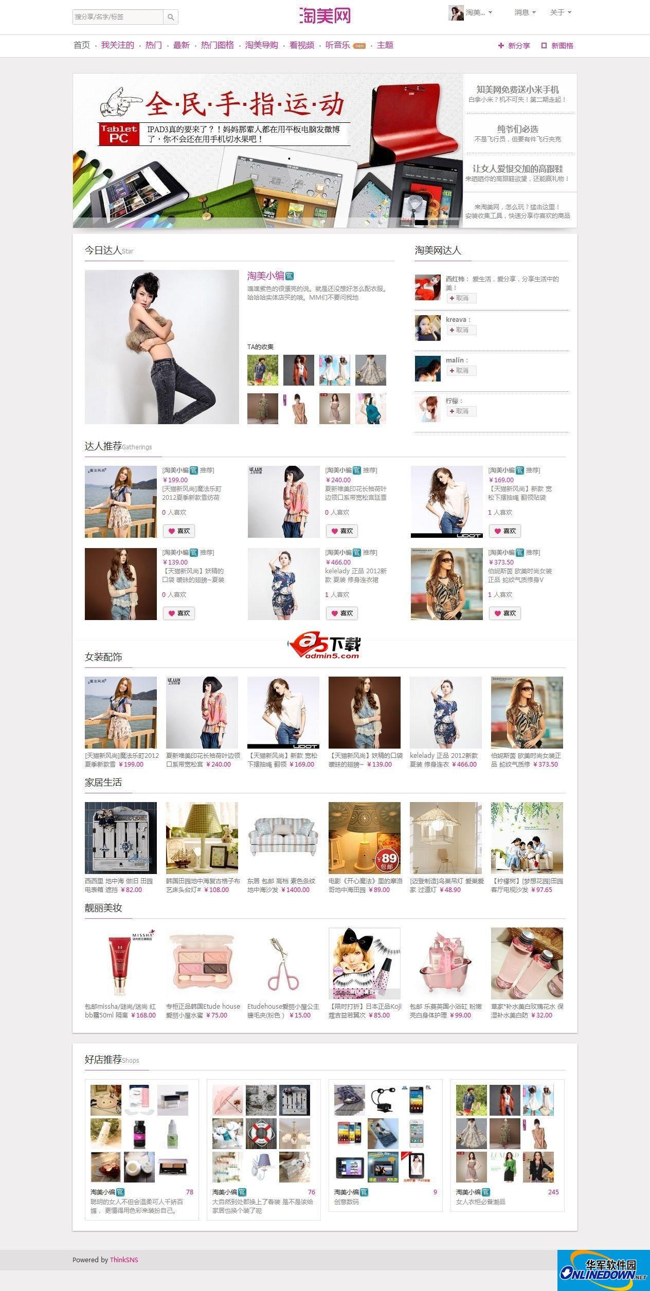 PHP仿Pinterest图谱程序花瓣模板 2.3
