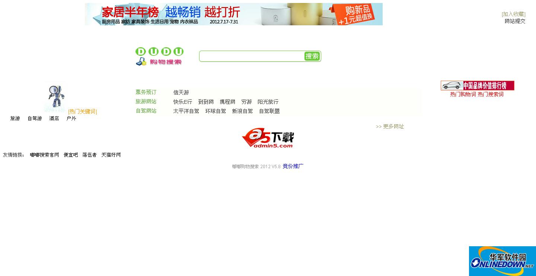嘟嘟行业搜索引擎系统  6