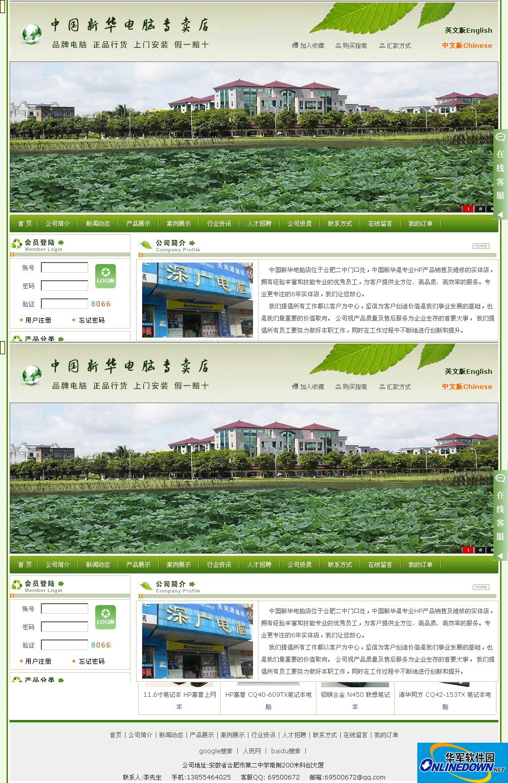 中国新华产品展示销售源码-utf8双语版  V1.0