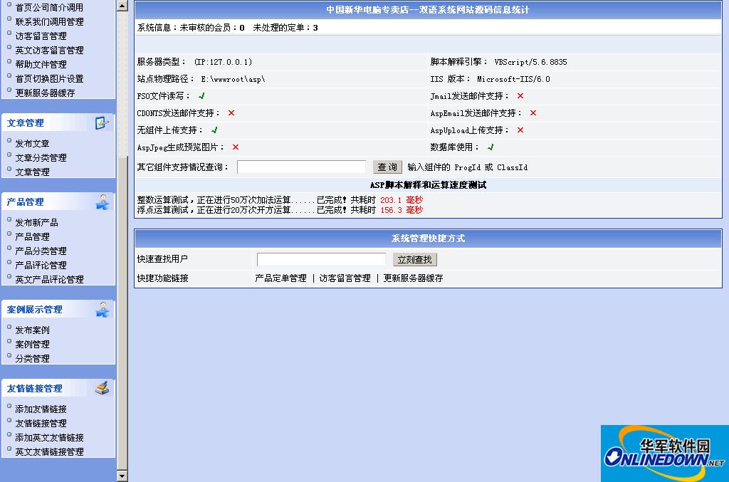 中国新华产品展示销售源码-utf8双语版