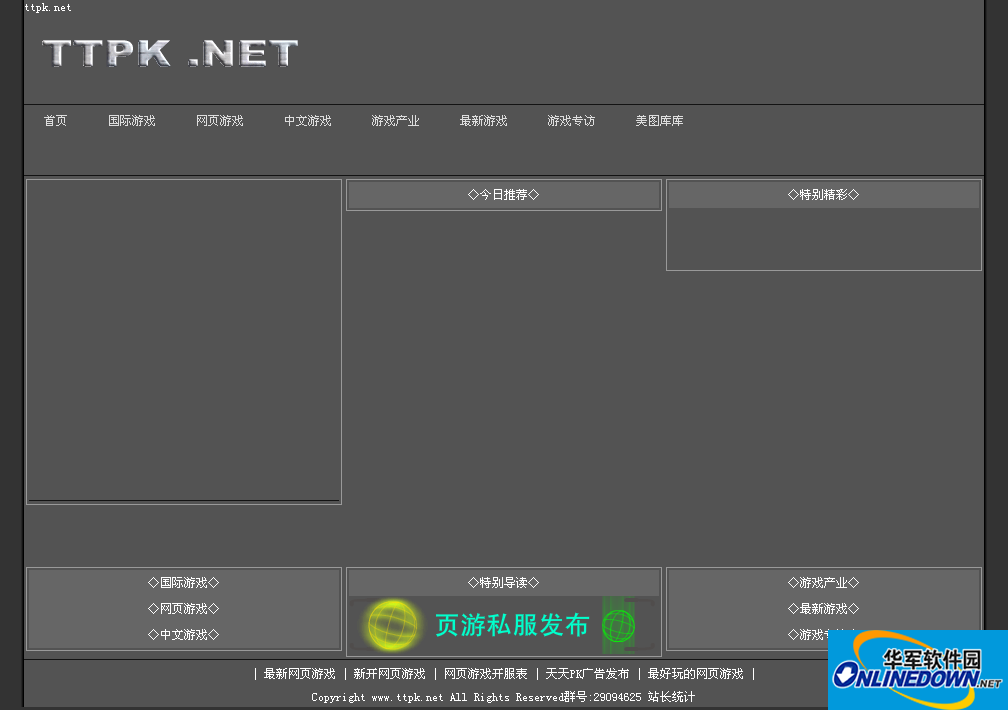 TTPK游戏新闻文章系统 1.809