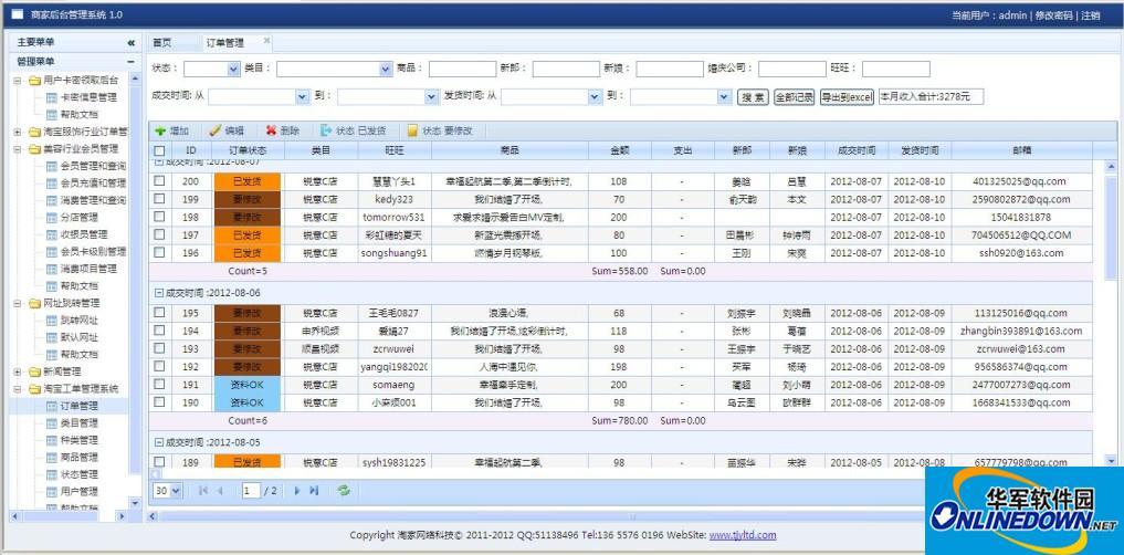 淘家网络-后台订单事务通用管理系统(支持二次开发)