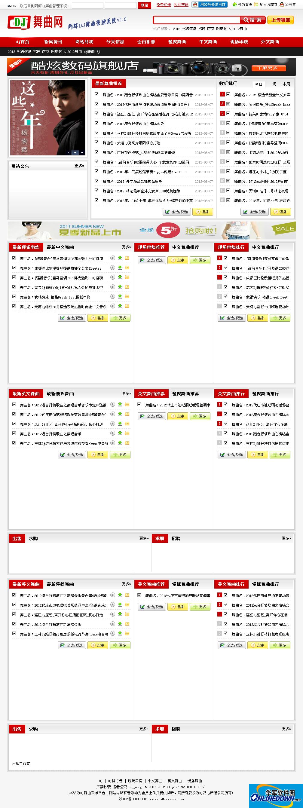 阿辉工作室DJ舞曲管理系统 V1.0