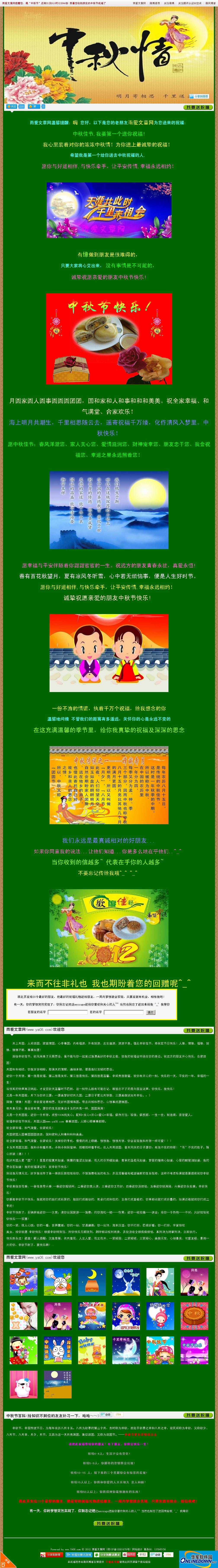 2012中秋节祝福网页 PC版