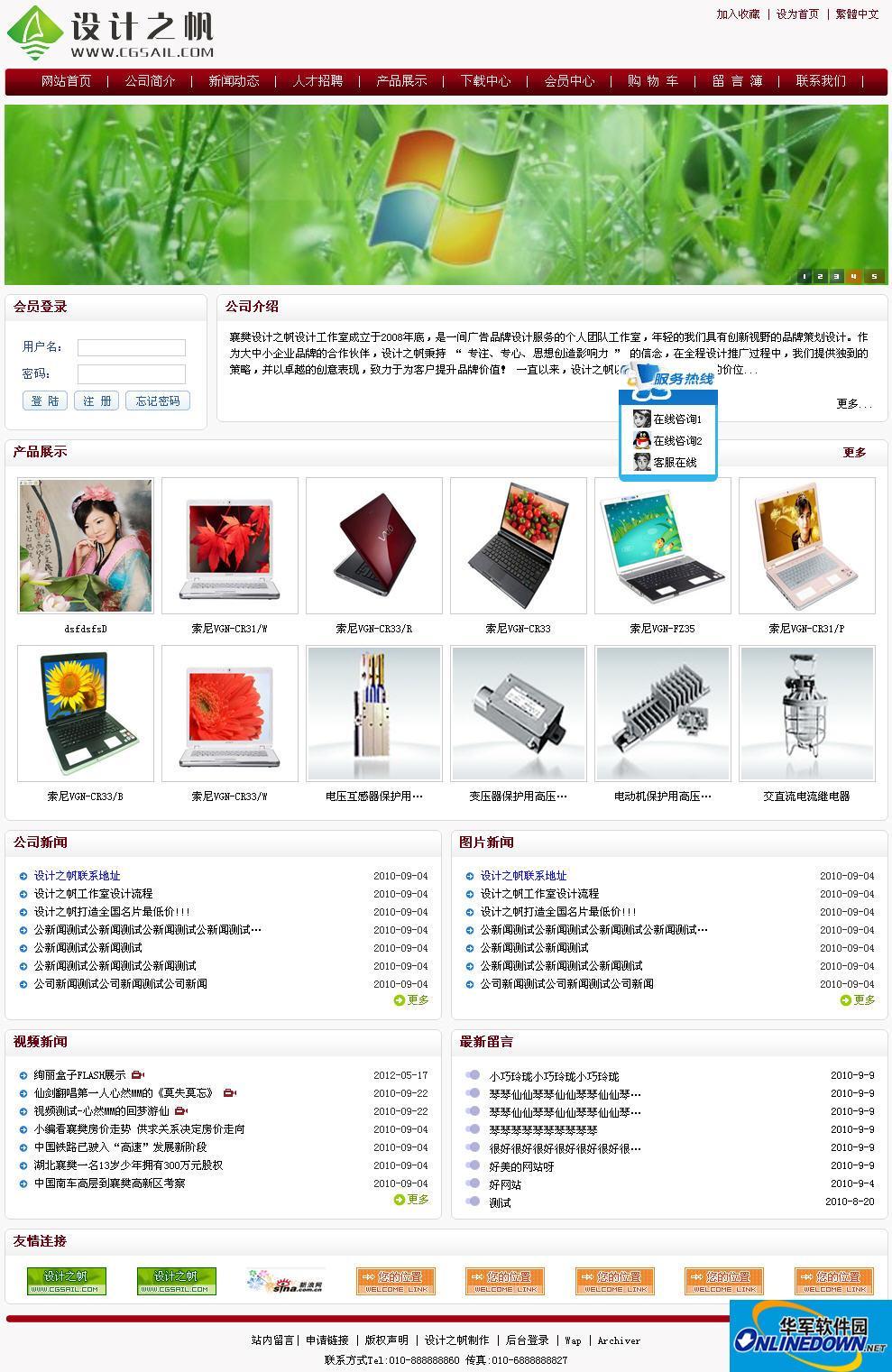 CGSAIL网站管理系统CMS 3