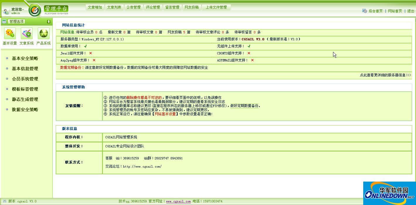 CGSAIL网站管理系统CMS