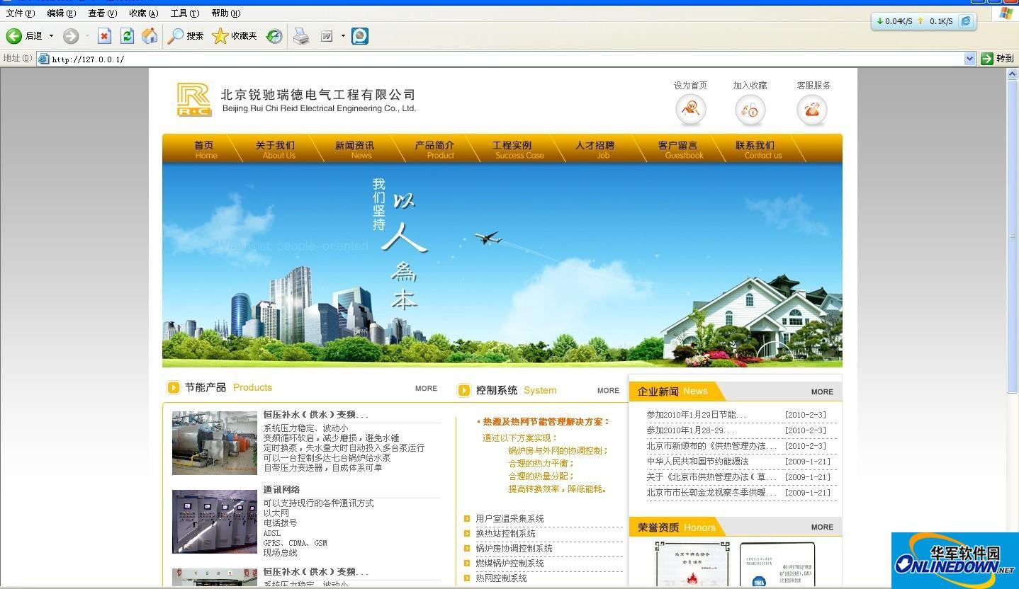通用网站源码整站下载(诺智网络)全站带PSD最大程度分享 PC版