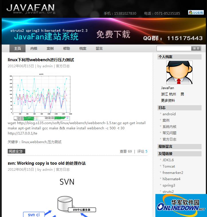 JavaFan 建站(整站)系统