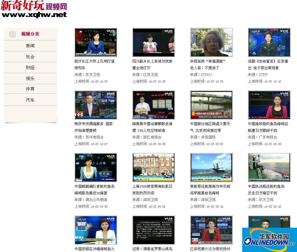 【联网制作】综合视频网小偷程序 PC版