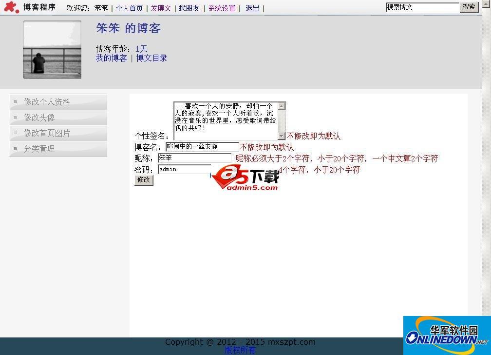 zZ笨笨多用户博客程序