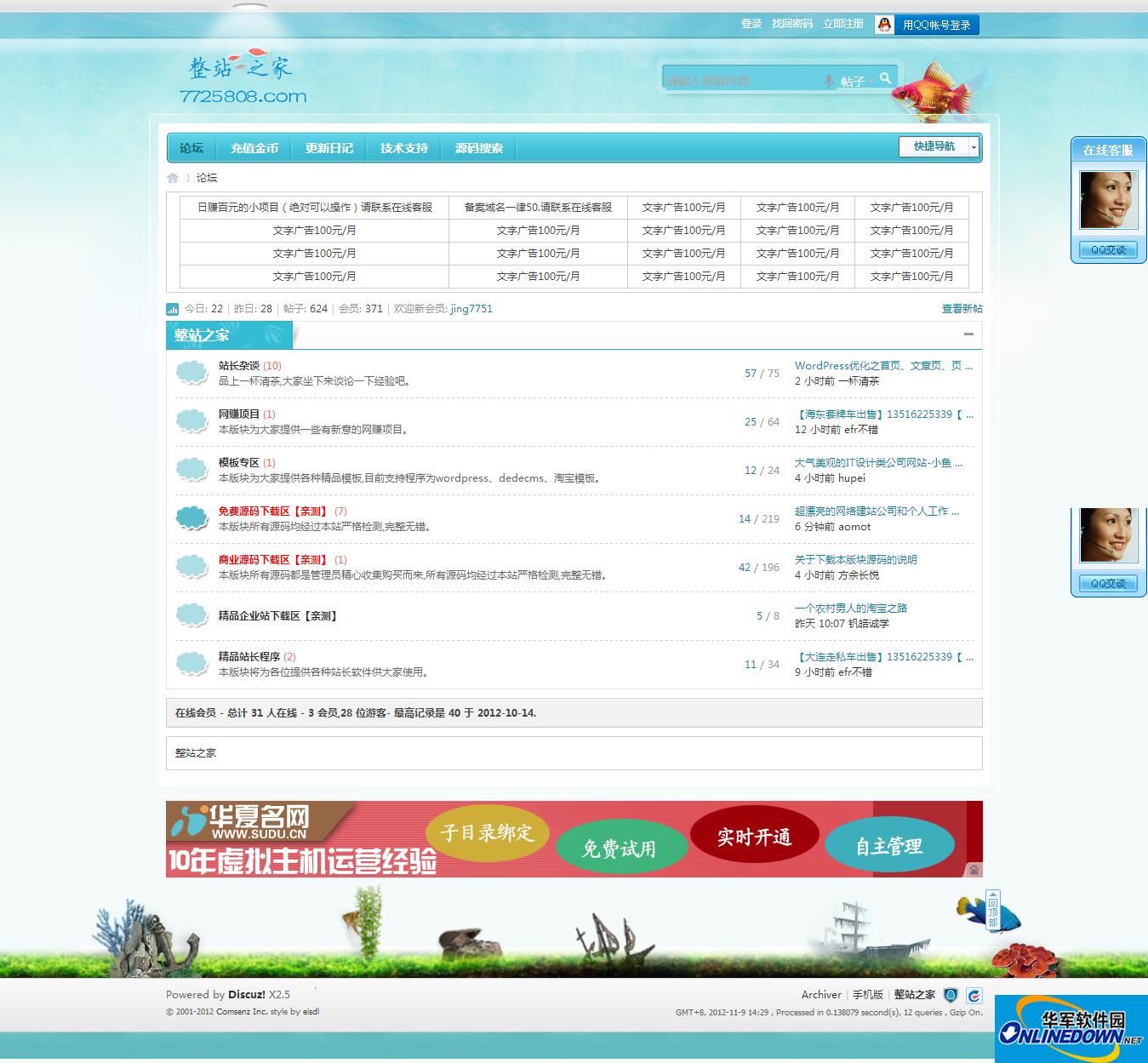 仿雨林木风门户网站整站程序 for dedecms