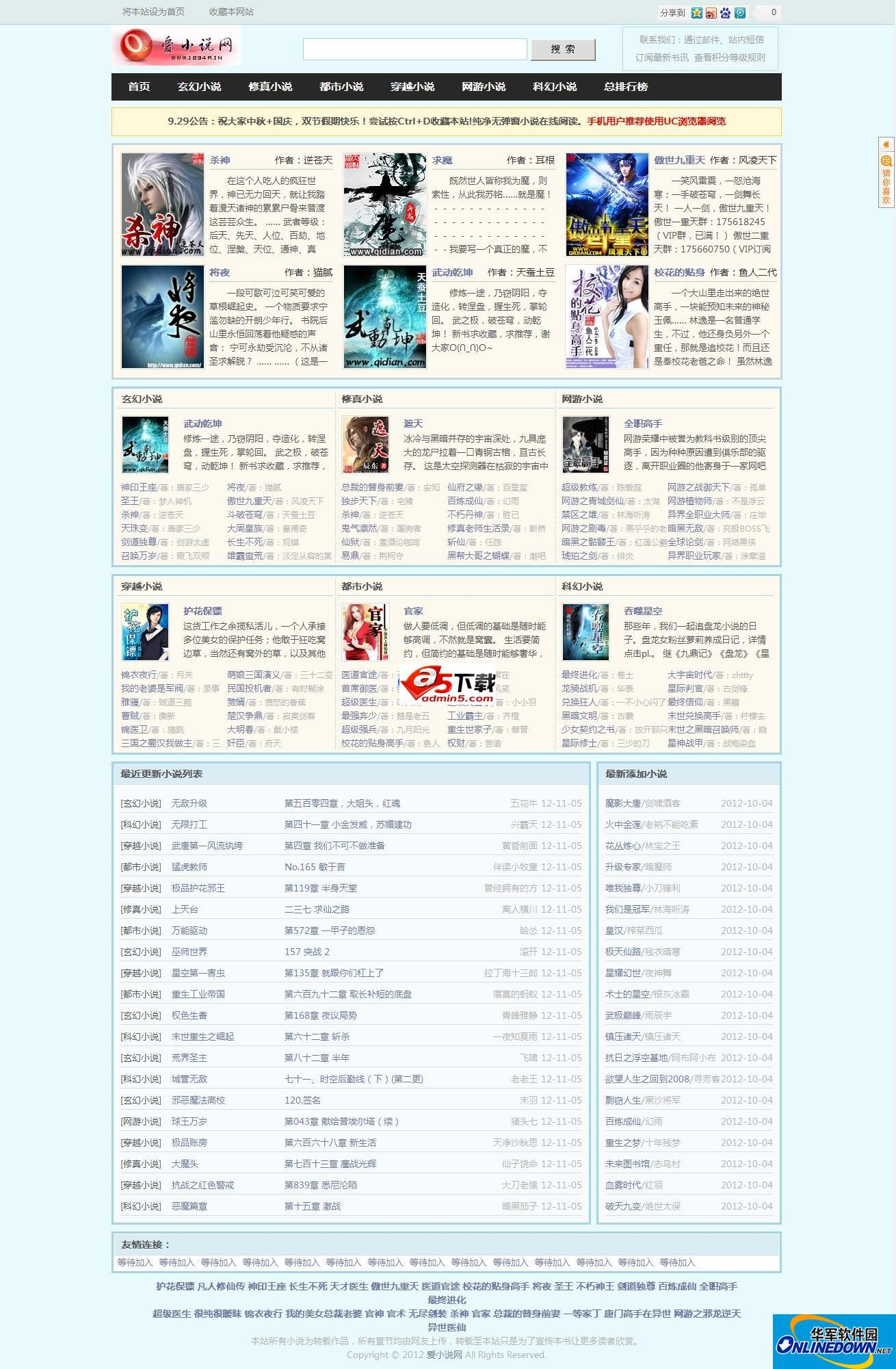 小说小偷程序 PC版