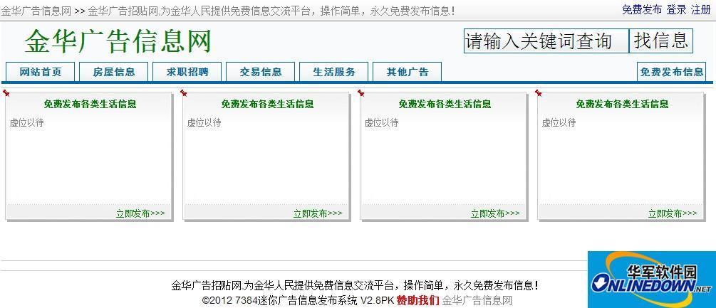 7384迷你广告信息发布系统 2.8