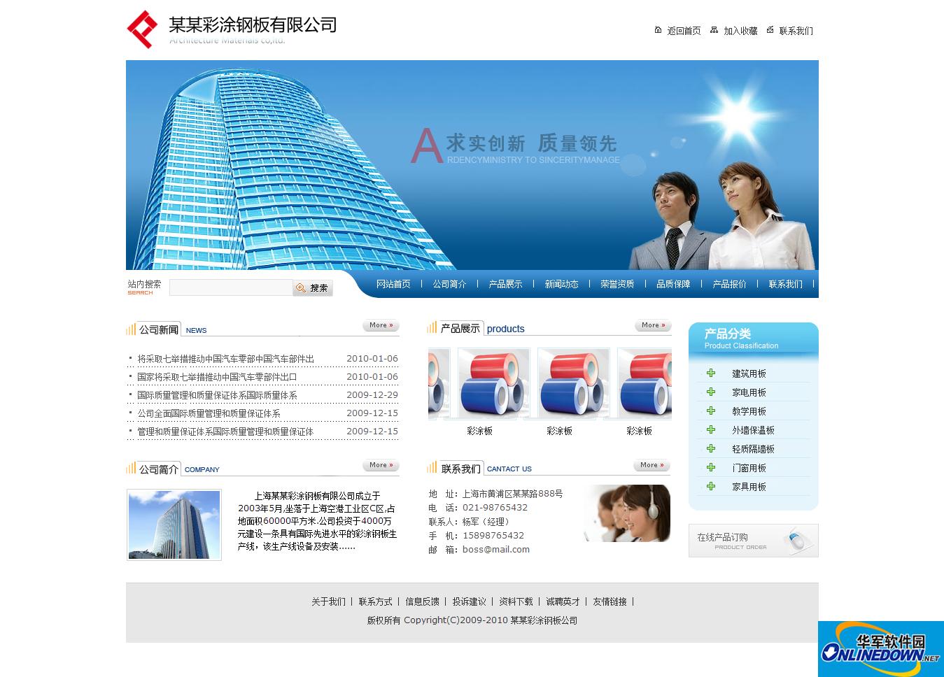 建材五金类企业网站源码