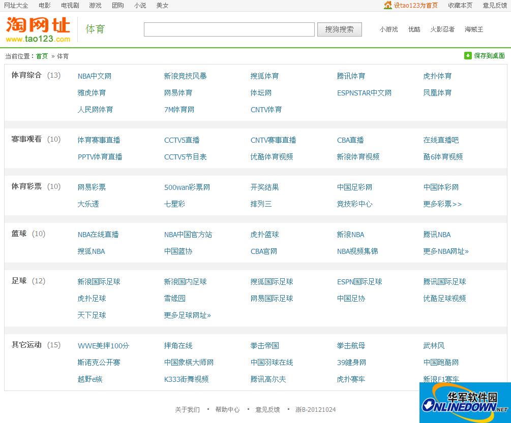 淘网址(tao123)风格导航
