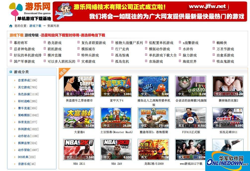 【联网制作】单机游戏下载网小偷程序