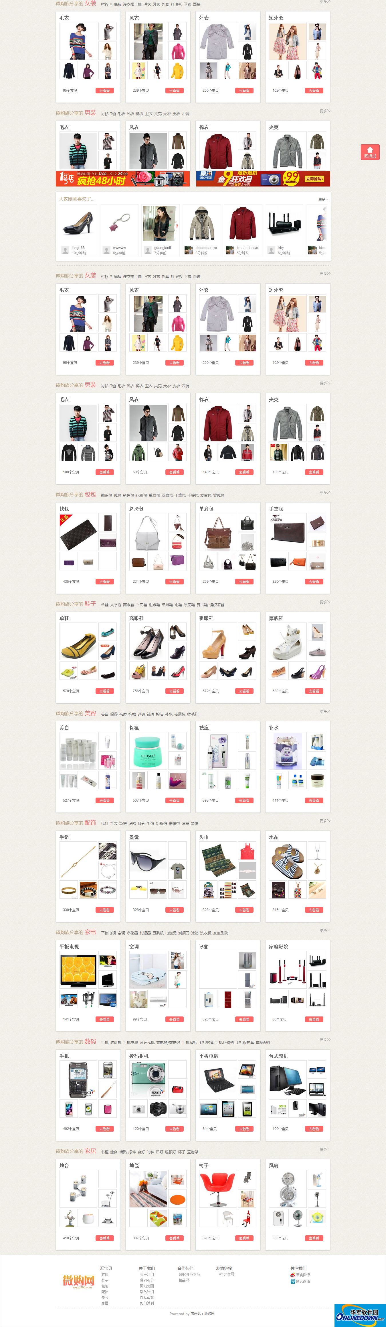 微购免费社会化购物分享返利系统