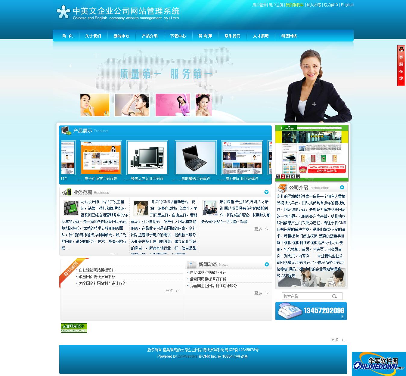 仿韩式精美网站双语企业网站系统