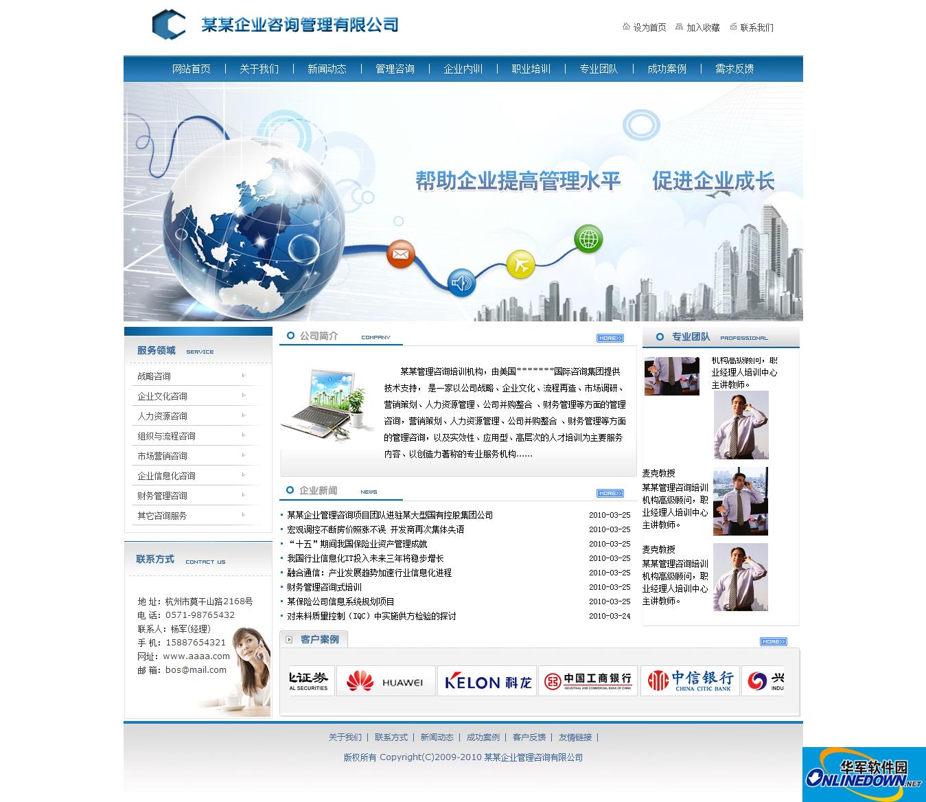 企业管理资讯公司网站源码 PC版