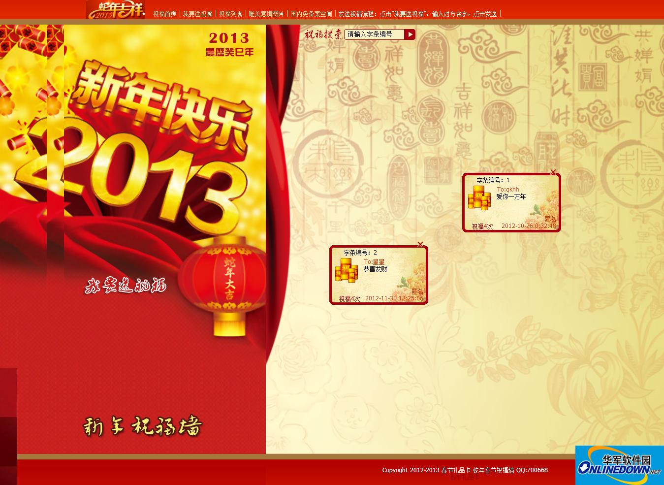 2013春节礼品贺卡 PC版