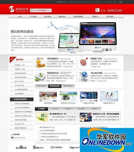 一款非常不错的seo网站优化公司源码 生成伪静态