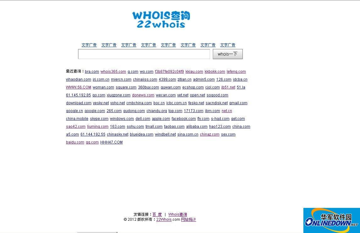 22whois域名查询系统