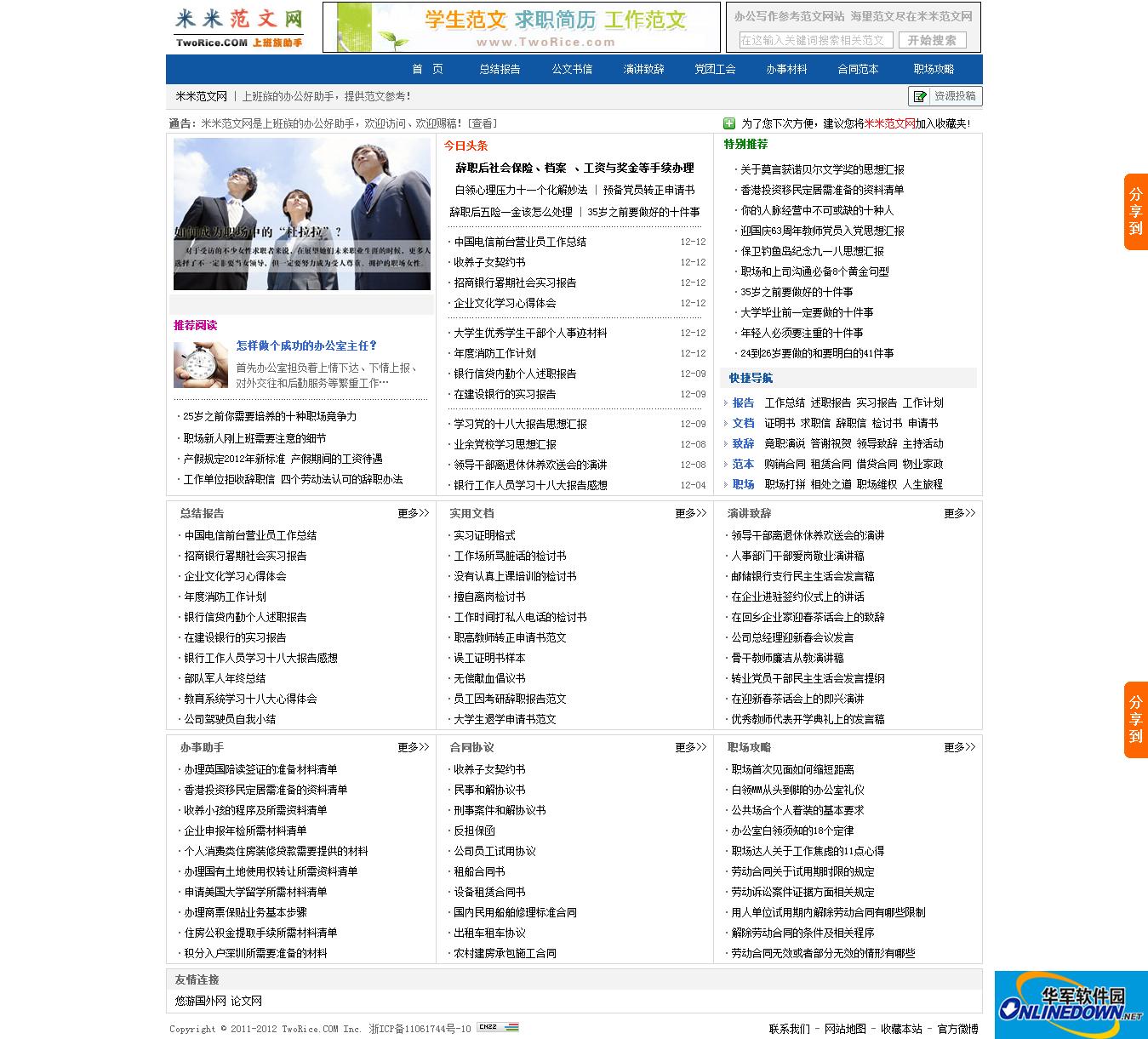 米米范文网