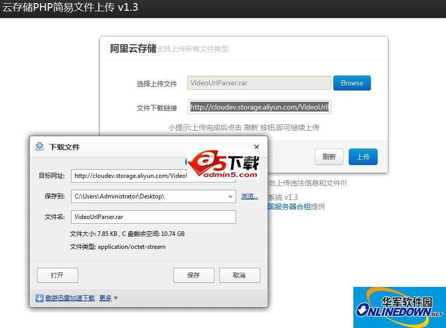 PHP简易文件上传系统 For 阿里云存储