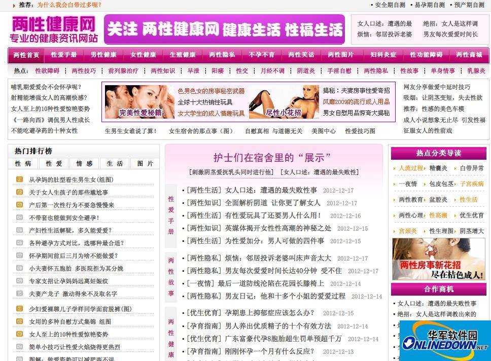【联网制作】两性健康网小偷程序 PC版