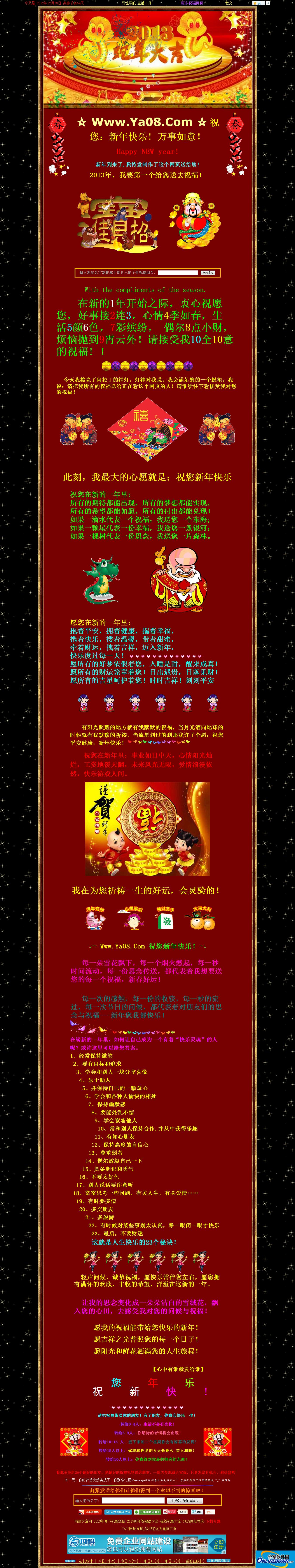 雨爱文章网【2013年】祝福网页源码