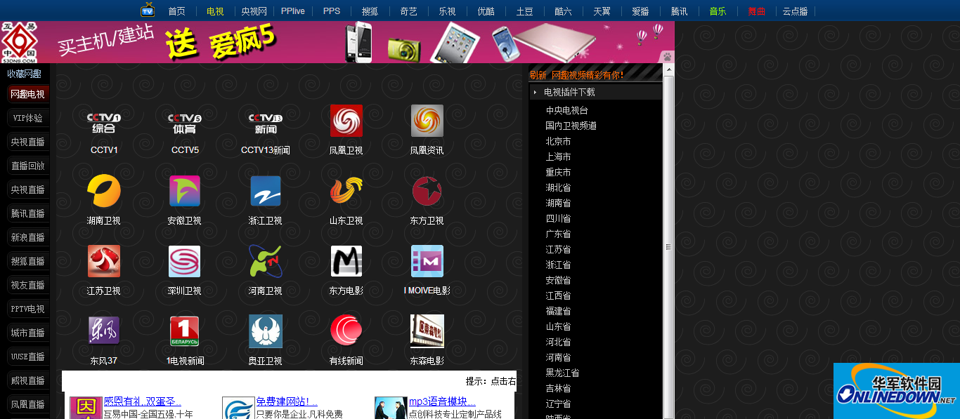 网趣网络电视单文件接口版 PC版