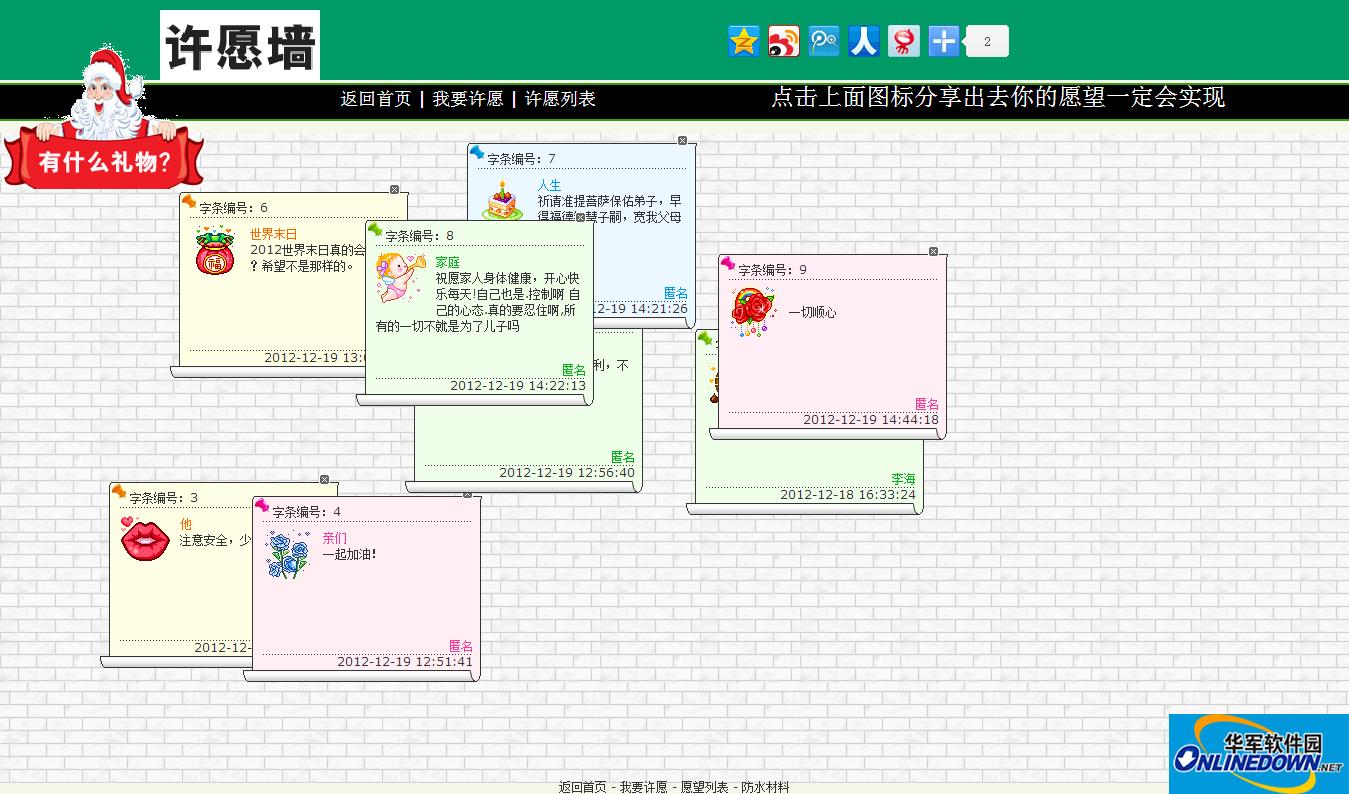 2012圣诞节许愿墙代码 PC版