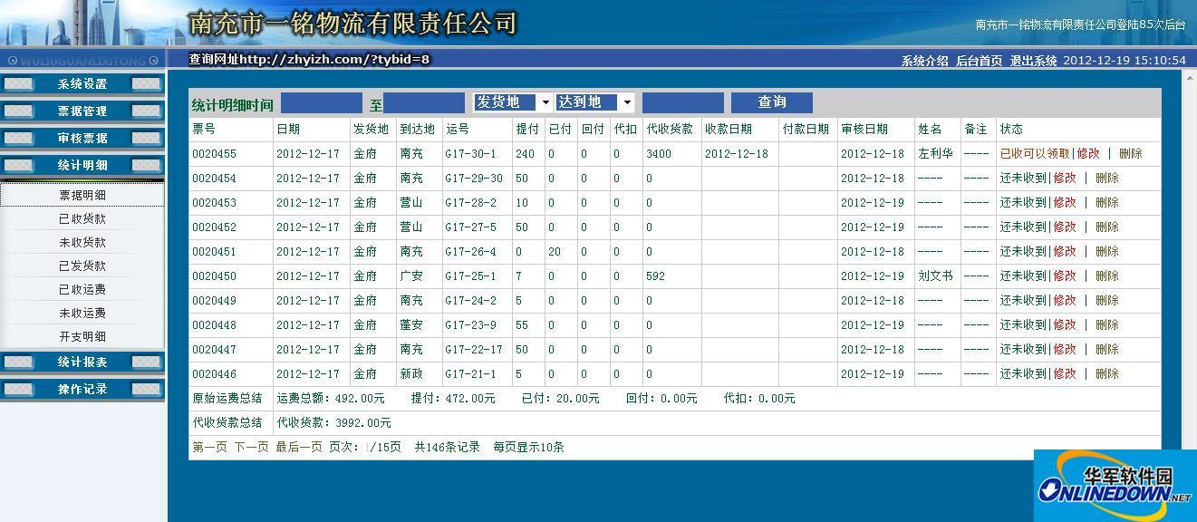 物流代收货款管理系统 PC版