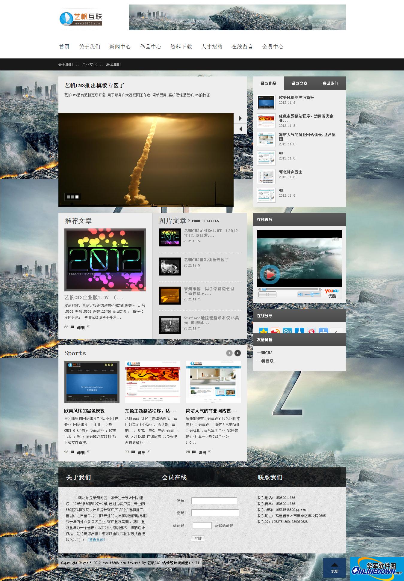 2012艺帆CMS_诺亚方舟版 PC版