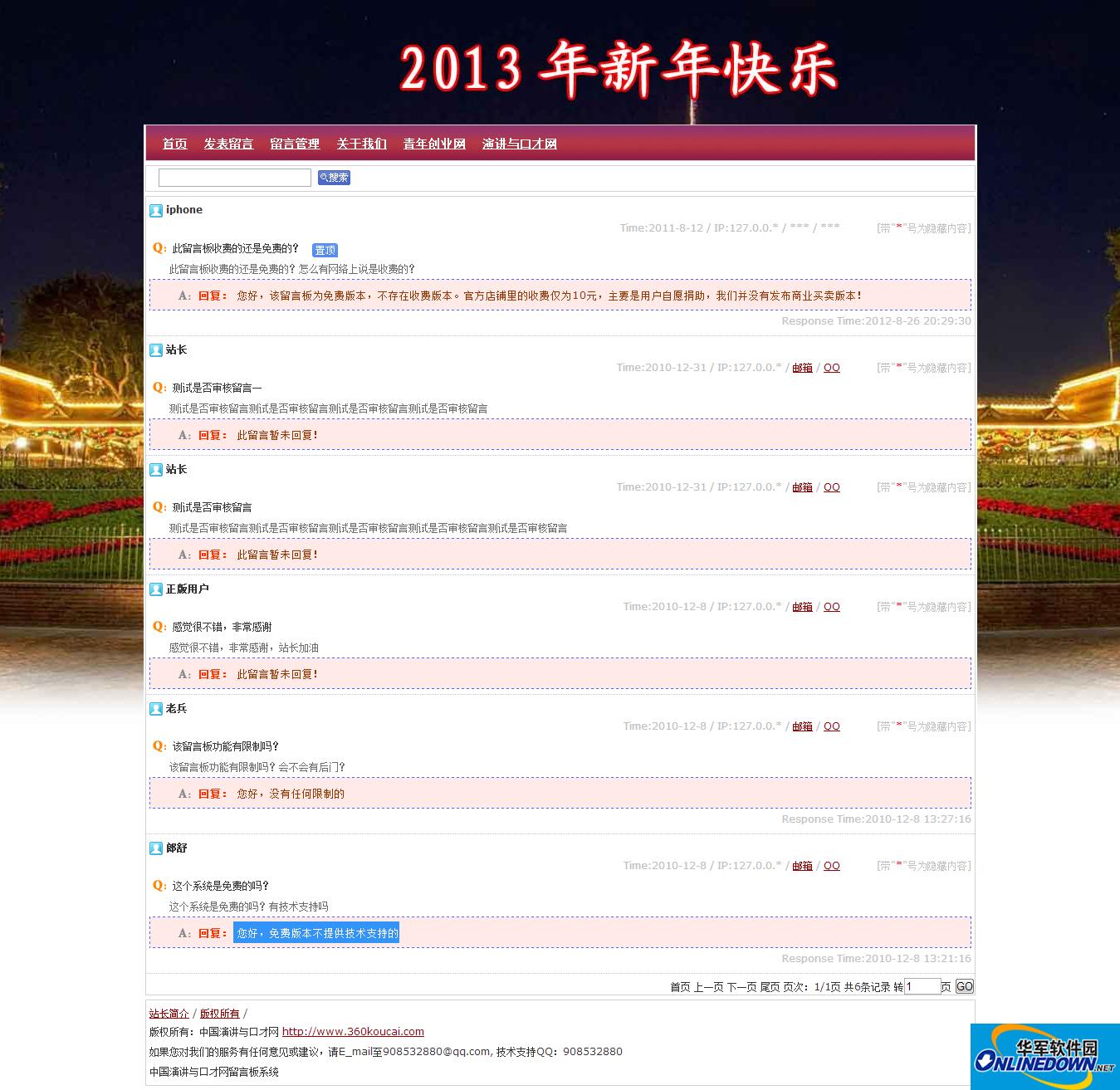中国演讲与口才网留言板 PC版