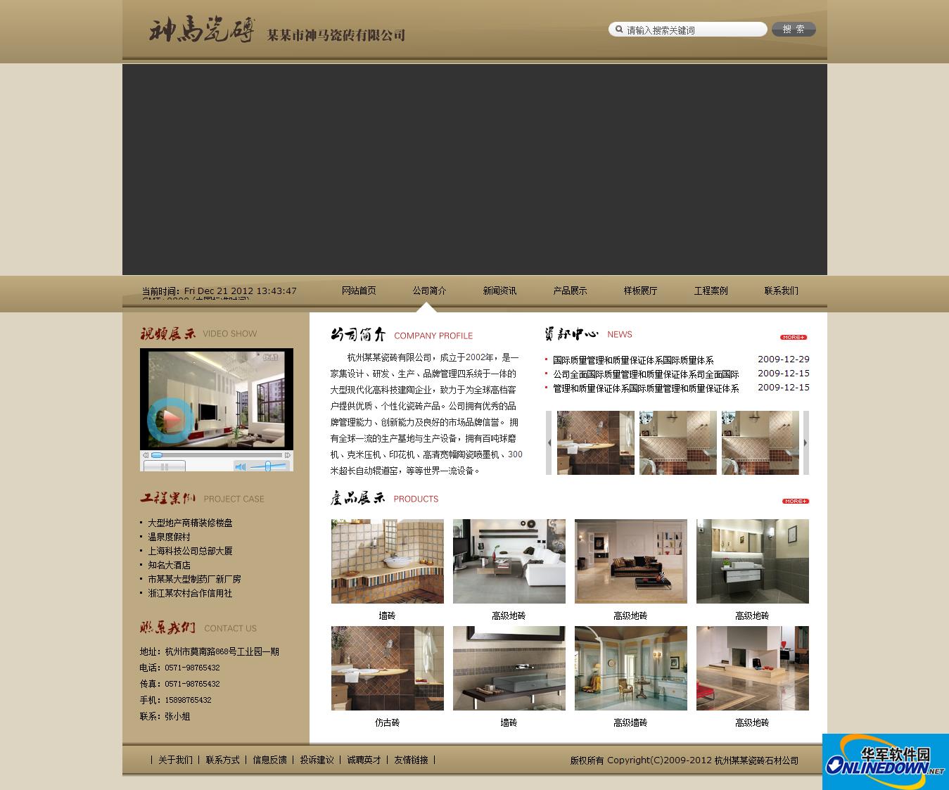 瓷砖石材企业公司网站源码