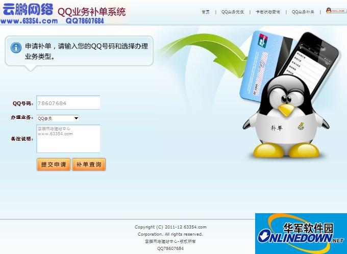 QQ业务一卡通加补单源码防止恶意提交源码程序/点卡平台/制