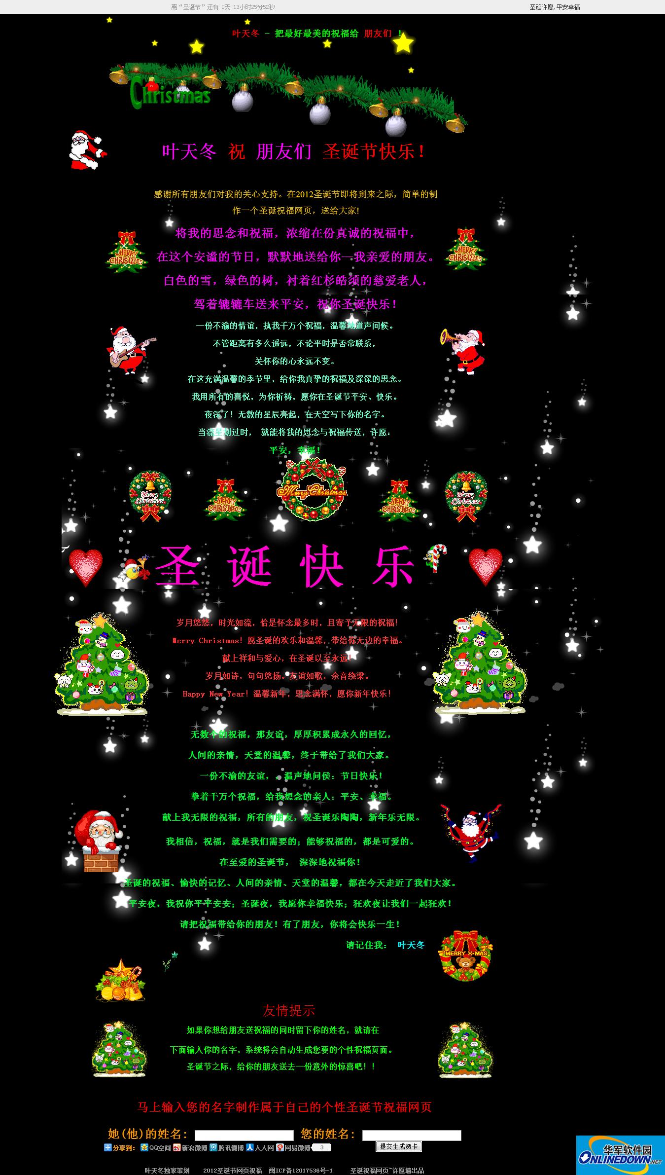 2012年圣诞节祝福语网页源码