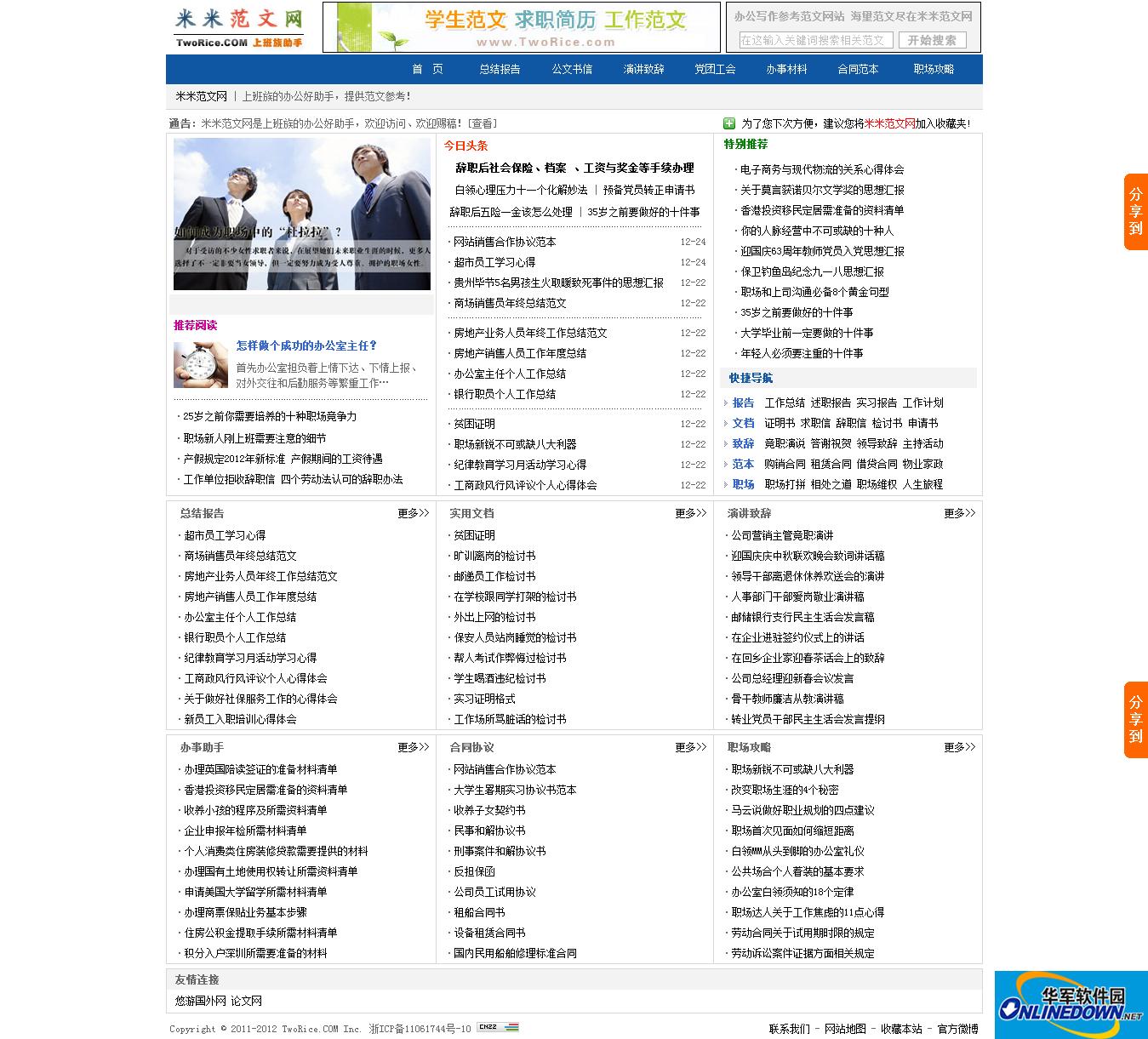 米米范文网 1.1