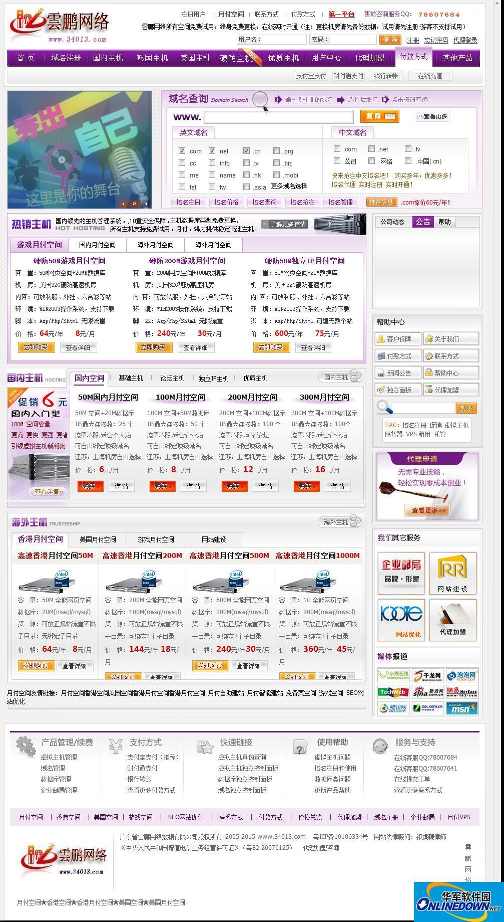 雲鹏网络主机域名网站模版 PC版