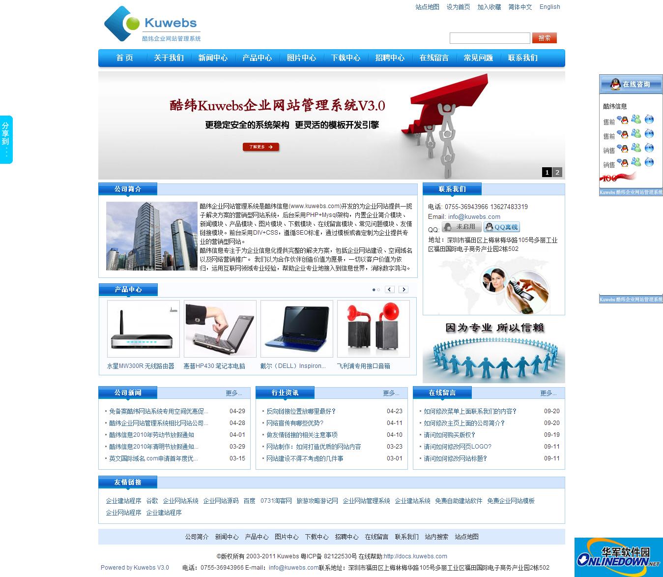 Kuwebs企业网站管理系统